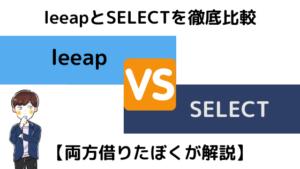 leeapとSELECTを徹底比較
