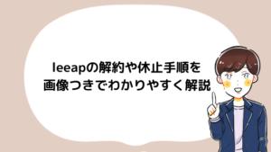 leeapの解約手順を画像つきで解説